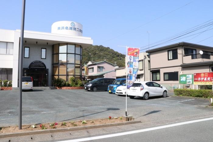 奥浜名湖商工会