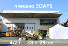 niwaaso 3DAYS告知