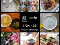 庭ーcafe